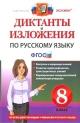 Русский язык 8 кл. Диктанты. Изложения